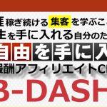 【高額報酬】副業アフィリエイトコミュニティのご紹介Y(a)